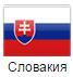 slovakiya