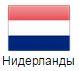 нидерланды